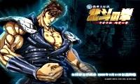 hokuto no ken - free flash game